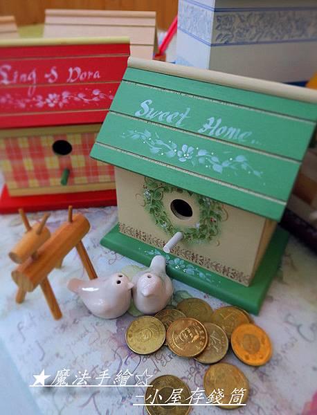 彩繪小屋存錢筒