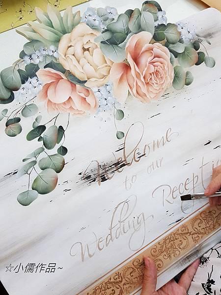彩繪教學-婚禮迎賓板