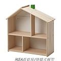 IKEA娃娃屋層架-未上色完整圖