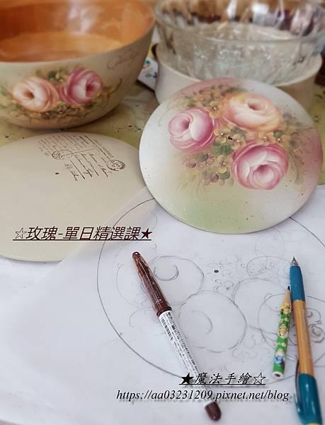 課程前置作業-魔法手繪