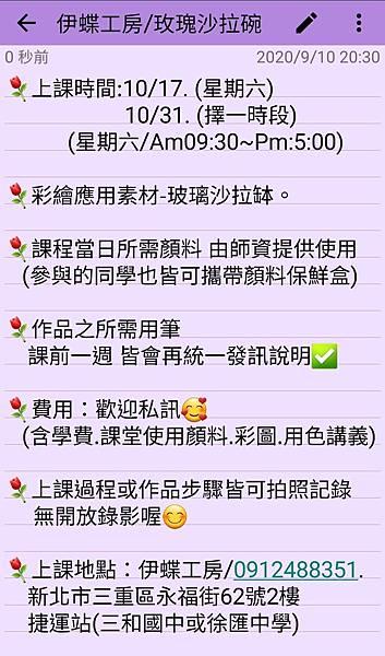 台北場-精選單日課-玫瑰彩繪