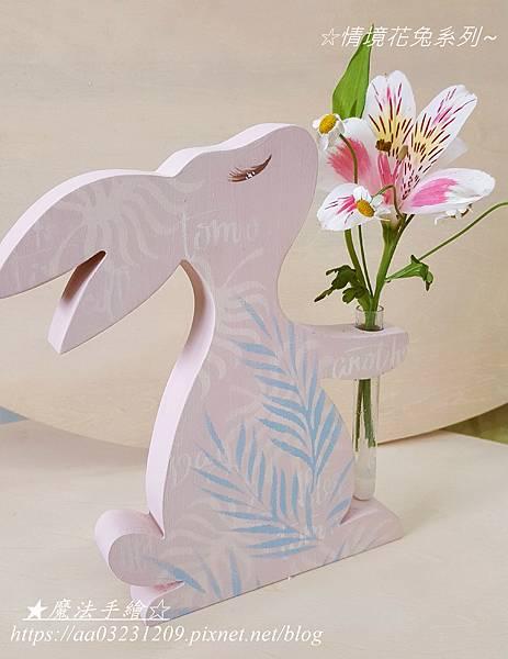 魔法精緻手繪坊-情境小兔系列作品