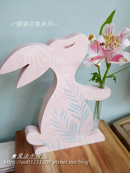 彩繪小花兔-魔法手繪坊