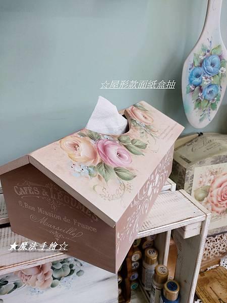 房屋形款面紙盒抽-彩繪教學