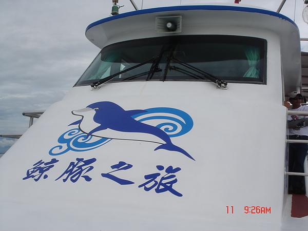 龜山島2日遊 (17).JPG