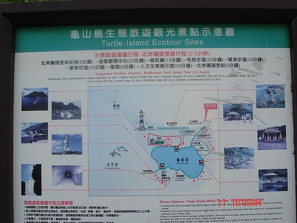 龜山島2日遊 (112).JPG
