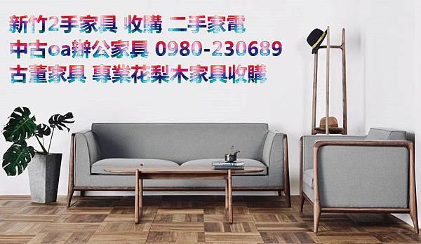 新竹二手家具