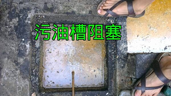 污油槽.jpg