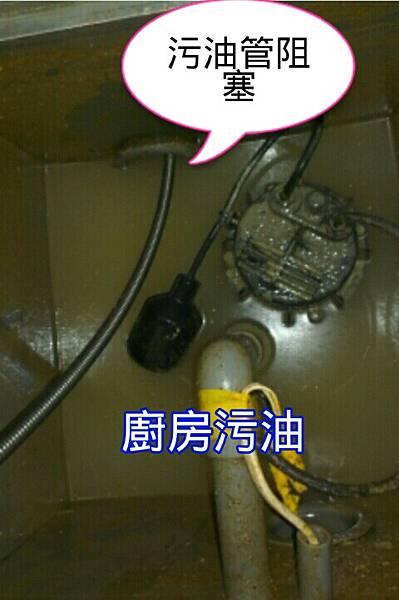 污油槽阻塞.jpg