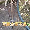 花園水管不通.jpg