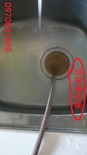 洗碗槽組塞