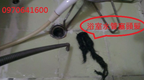 浴室水管塞頭髮