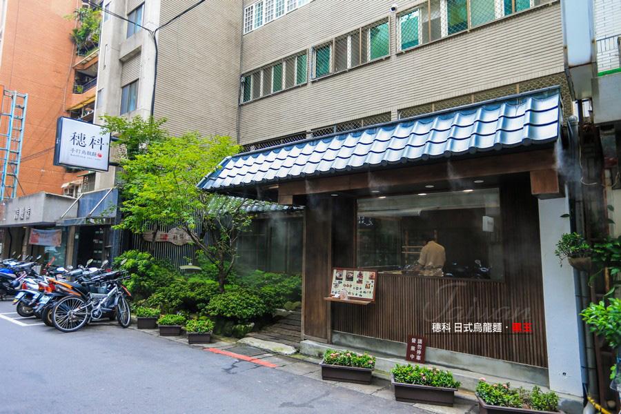 穗科-素食烏龍麵-02
