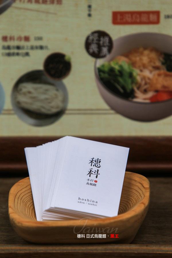 穗科-素食烏龍麵-06