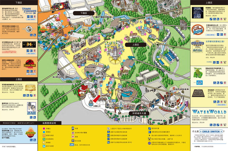 USH_Park_Map_Sept_Dec_2013_Chinese-1