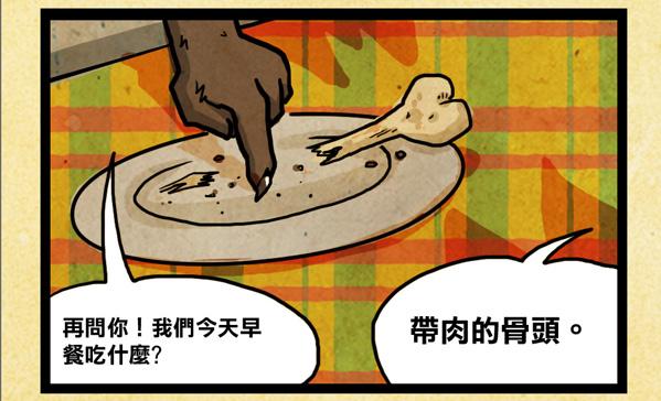 小犬的疑問3.jpg