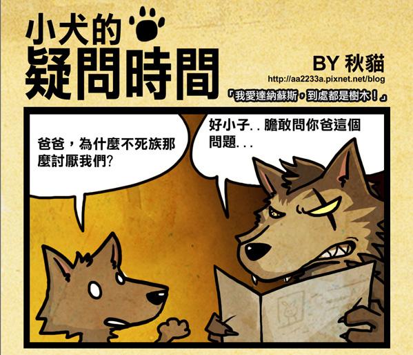 小犬的疑問1.jpg