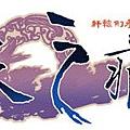 天之痕的logo
