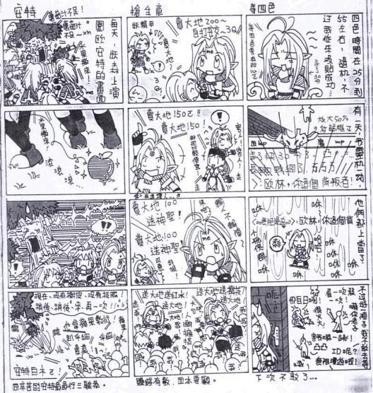 天堂四格漫畫