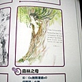 森林之母 58期.jpg