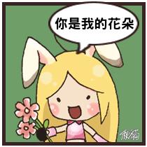 你是我的花朵拷貝簽名檔.jpg