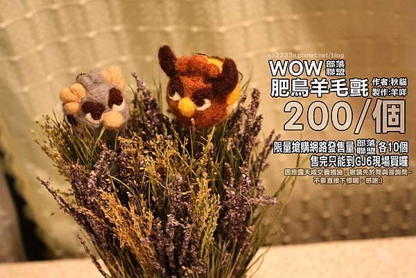 羊毛氈肥鳥拍賣.jpg