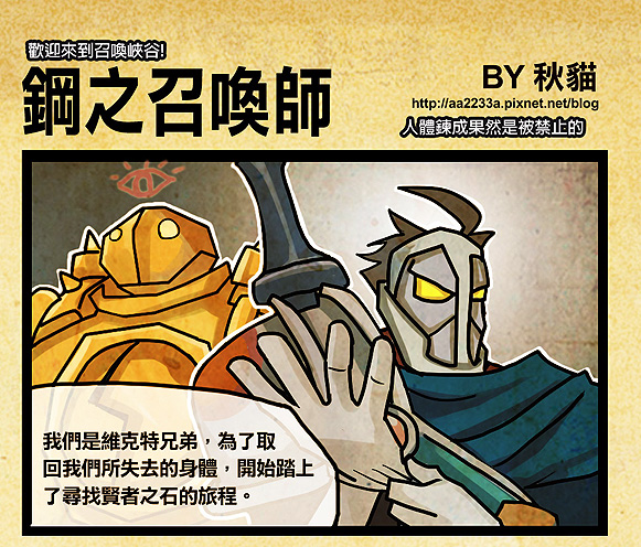 鋼之招喚師01