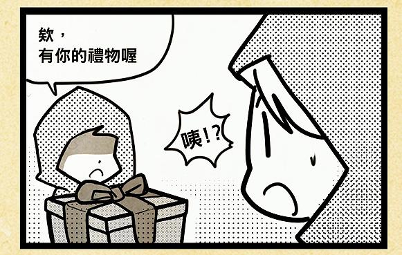 禮物002