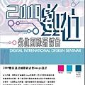 數位研討會海報