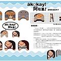 台灣創意商品-票選作品