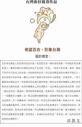 台灣新衫--設計理念