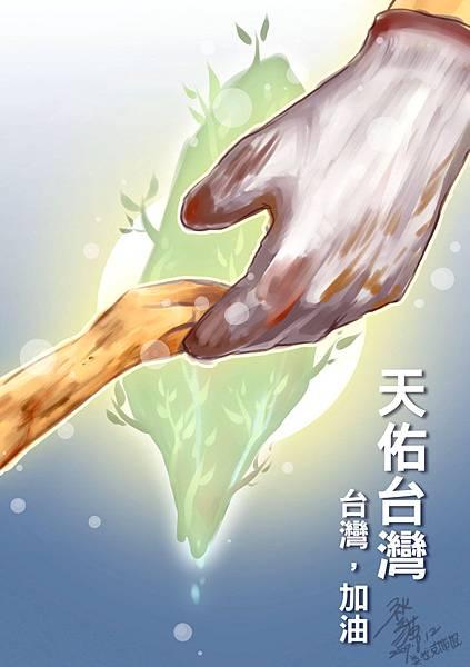 天佑台灣-1.jpg
