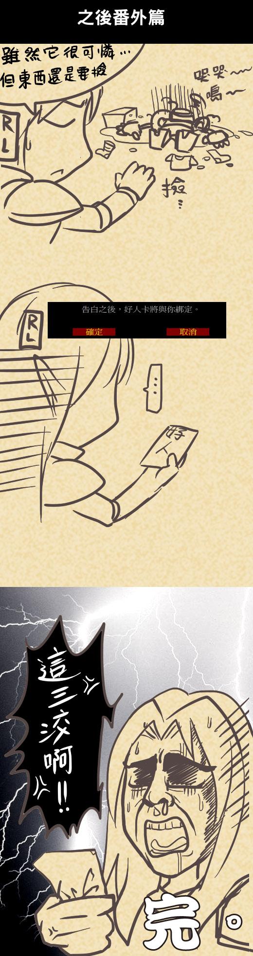 心碎番外篇..jpg
