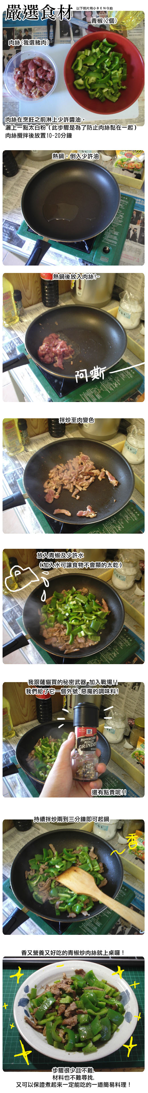 青椒草肉絲.jpg
