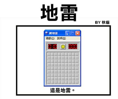 地雷-1.jpg