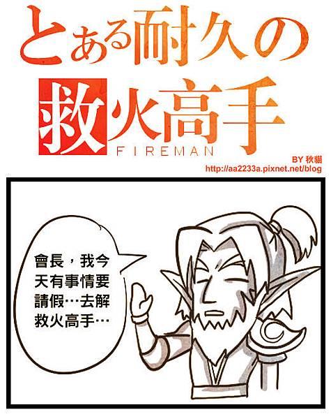 救火高手-1.jpg