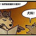 小犬的疑問2.jpg