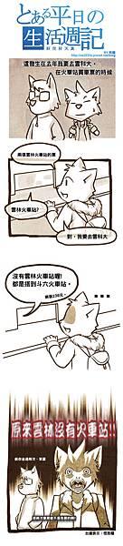 雲林火車站.jpg