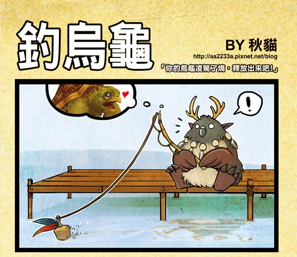 釣龜001.jpg