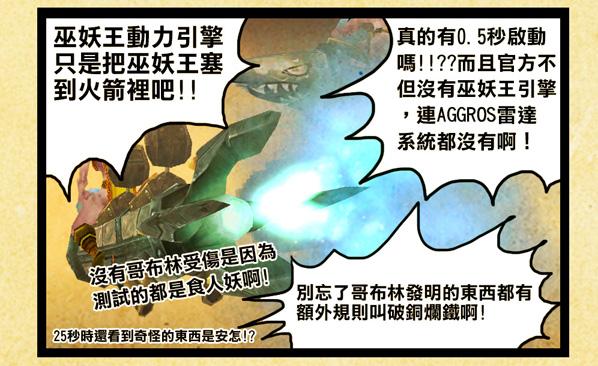雙人火箭3.jpg