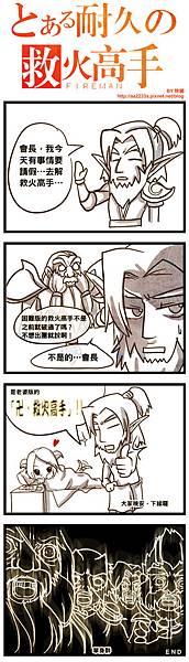 救火高手.jpg