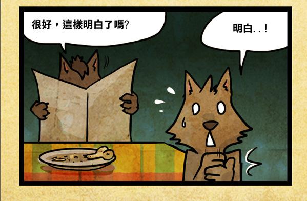 小犬的疑問4.jpg