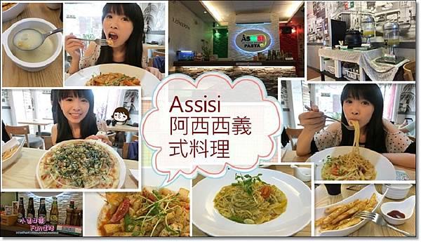 [彰化溪湖食記]Assisi 阿西西義式料理,用料實在CP值高,價錢親民超可愛~濃湯、飲料、沖泡機咖啡自助無限取用(多圖)