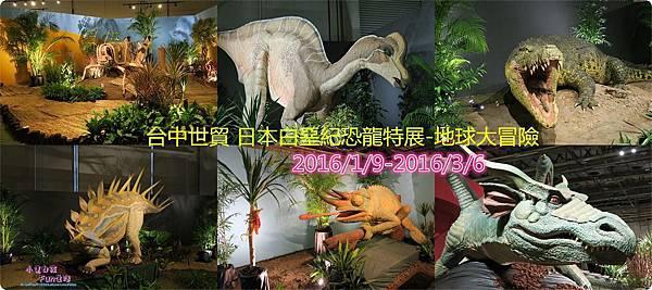 [台中游记]台中世贸日本白垩纪恐龙特展-地球大冒险,雨林里寻找逼真放暑假日期