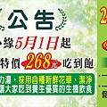 1070418-清心緣公告.JPG