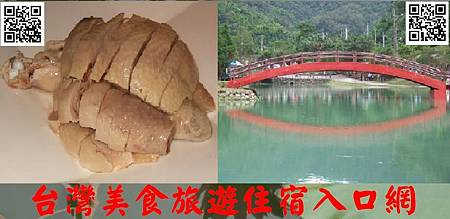 台灣美食旅遊住宿入口網