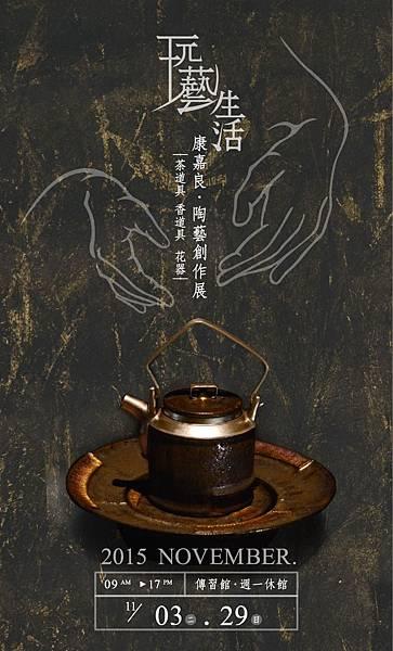 _玩藝生活酷卡-反面(直式)-011.jpg