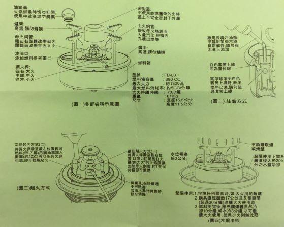 氣化爐座-5.jpg