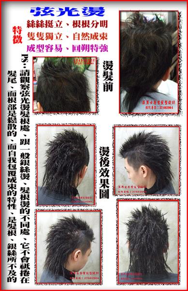 男士創意燙髮