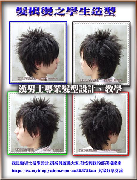 漢髮型設計之學生髮根燙